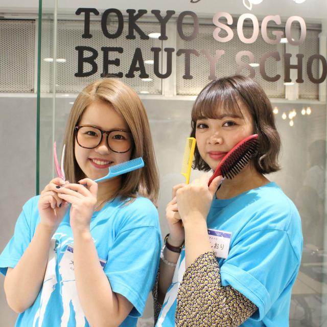 東京総合美容専門学校 TSBS OpenCampus1