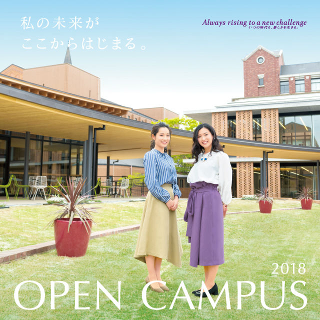 同志社女子大学 オープンキャンパス20181