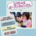 札幌医療秘書福祉専門学校 【特別な体験授業♪】スペシャルオープンキャンパス