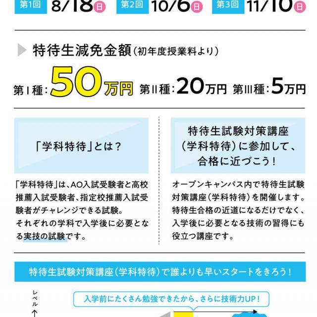 北海道ハイテクノロジー専門学校 初年度学費最大50万円減免!特待生対策講座開催!2