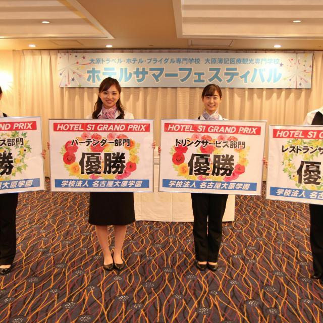 大原トラベル・ホテル・ブライダル専門学校 名古屋校 年に一度の技の共演!ホテルS1グランプリ3