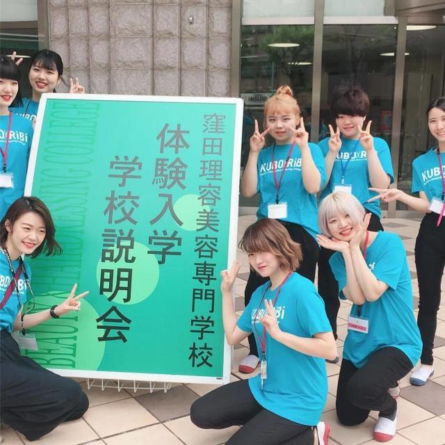 窪田理容美容専門学校 3月27日(水)『選べる体験実習』1