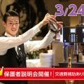 名古屋観光専門学校 ホテル学科☆オリジナルカクテルを作ろう