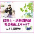 日本メディカル福祉専門学校 ●こども福祉学科(2年)●オープンキャンパスへGO!!