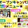名古屋こども専門学校 選べる体験★おもちゃ作りorマジックカード遊び