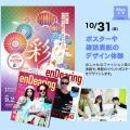 大阪総合デザイン専門学校 ポスターや雑誌表紙のデザイン体験