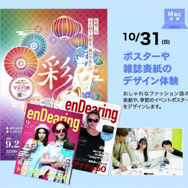 大阪総合デザイン専門学校 ポスターや雑誌表紙のデザイン体験1