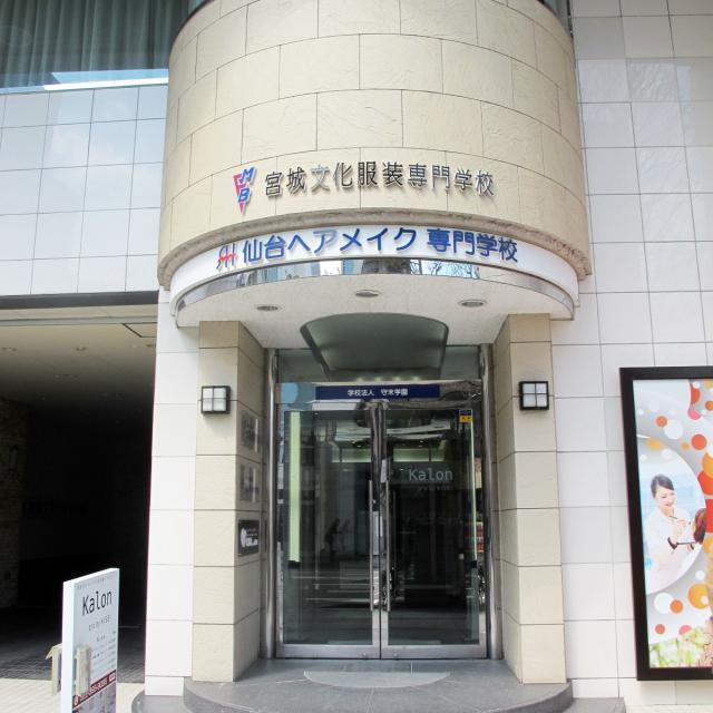 宮城文化服装専門学校 ★10月6日(土)オープンキャンパス開催★2