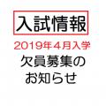 総合学園ヒューマンアカデミー仙台校 【入試情報】推薦・一般入試の追加欠員募集