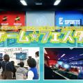 札幌放送芸術&ミュージック・ダンス専門学校 ゲームフェスタ★