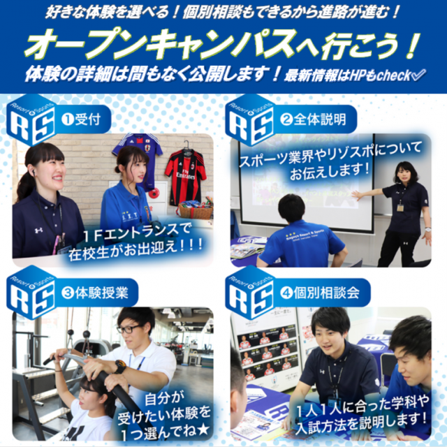 名古屋リゾート&スポーツ専門学校 進路がぐっと進む!10月のオープンキャンパス2
