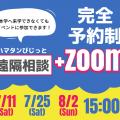 浜松学院大学短期大学部 ハマタンびじっと遠隔相談+Zoom