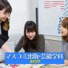 東京ビジュアルアーツ 5月 マスコミ出版・芸能学科の体験入学(来校)