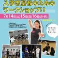 桐朋学園芸術短期大学 2019年度入学志望者のためのワークショップ