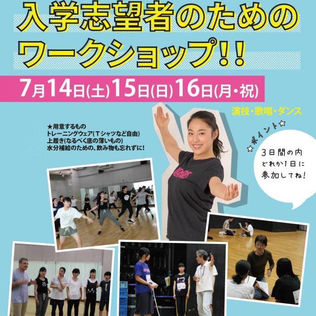桐朋学園芸術短期大学 2019年度入学志望者のためのワークショップ1