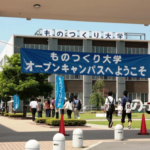 ものつくり大学 2019年3月24日(日)春のオープンキャンパス開催!1