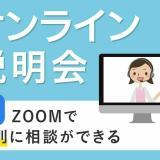 【来校不要】スマホ・PCから参加できるオンライン説明会の詳細