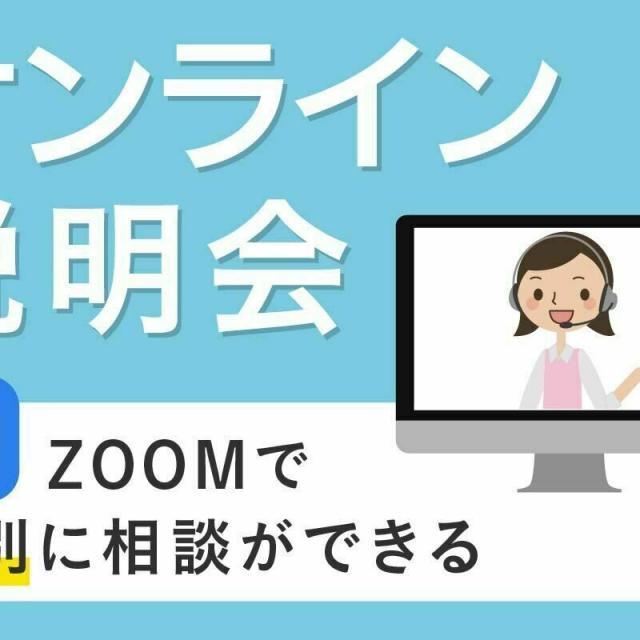東京バイオテクノロジー専門学校 【来校不要】スマホ・PCから参加できるオンライン説明会1