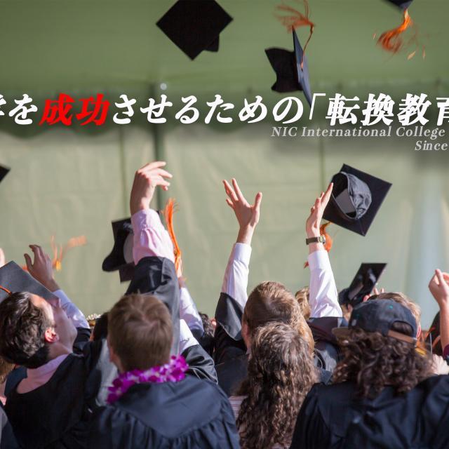NIC International College in Japan 福岡・海外進学ガイダンス(学校説明会)2