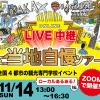 名古屋観光専門学校 【IT技術で4都市と繋がる!】地元の魅力PR☆ご当地自慢大会
