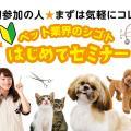 大阪ビジネスカレッジ専門学校 まずは気軽にこれ♪ペット業界のシゴトはじめてセミナー !