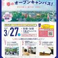 フレッシュキャンパス/関西大学