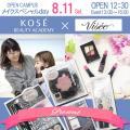 コーセー美容専門学校 ★☆メイクスペシャル【ヴィセ】★☆