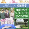 コーセー美容専門学校 8/20 授業見学会