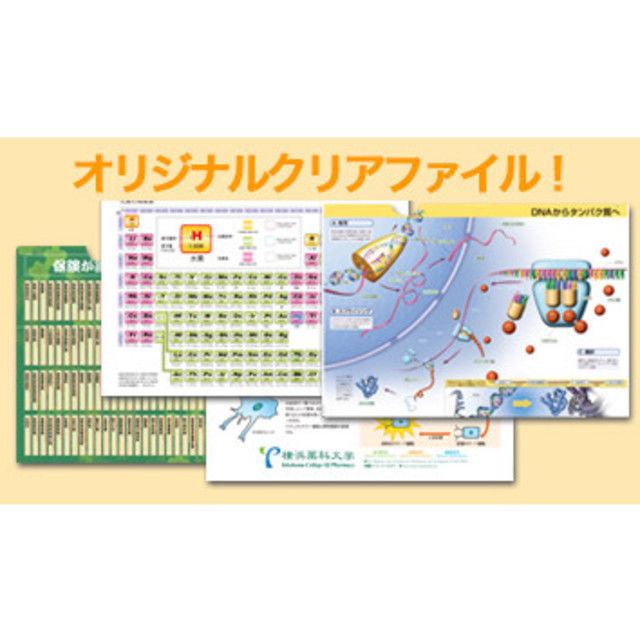 横浜薬科大学 スペシャルオープンキャンパス(入退場自由時間制)+コピー4