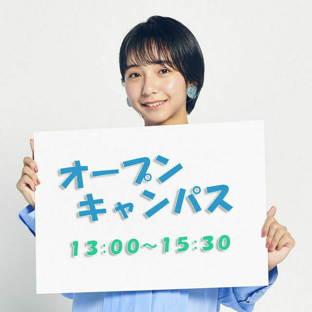 東京法律公務員専門学校杉並校 ♪オープンキャンパス♪1
