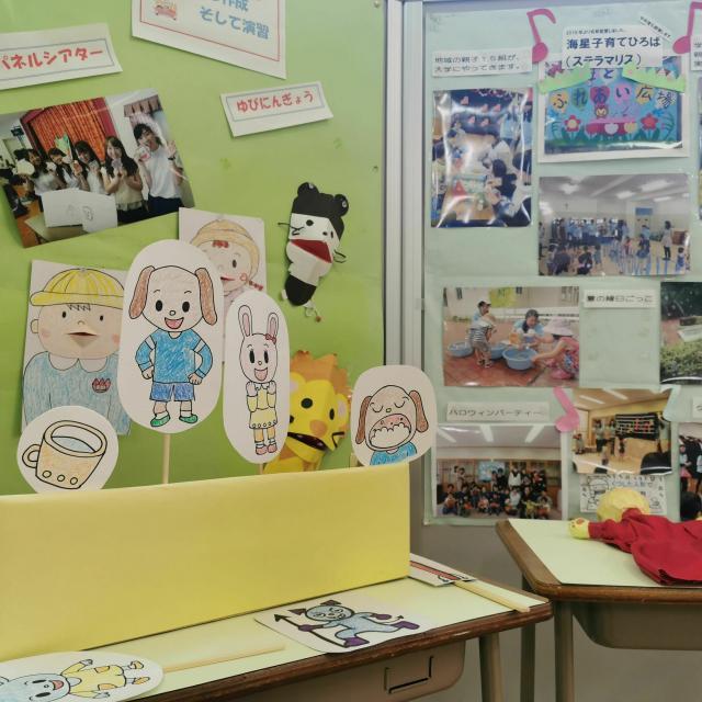 神戸海星女子学院大学 【心理こども学科】個別相談型オープンキャンパス1