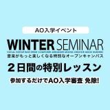 AO入学イベント「ウインターセミナー!」の詳細