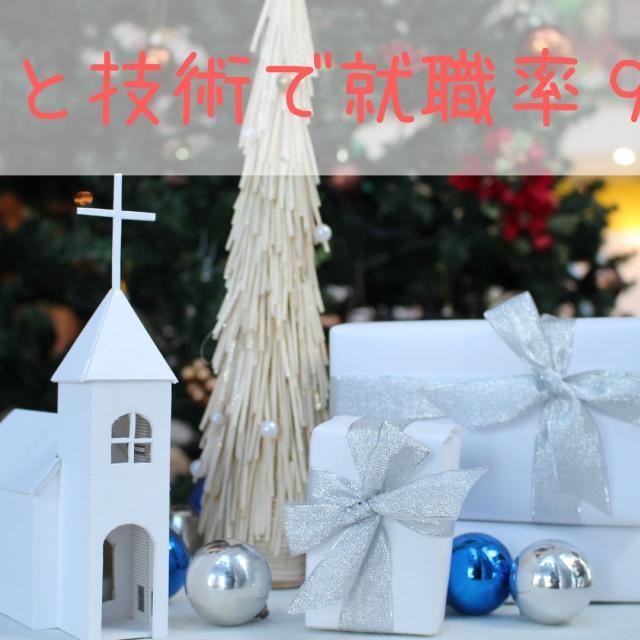新潟工科専門学校 【測量/土木】クリスマスオープンキャンパス開催!2