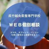 WEB個別相談(ZOOM使用)の詳細