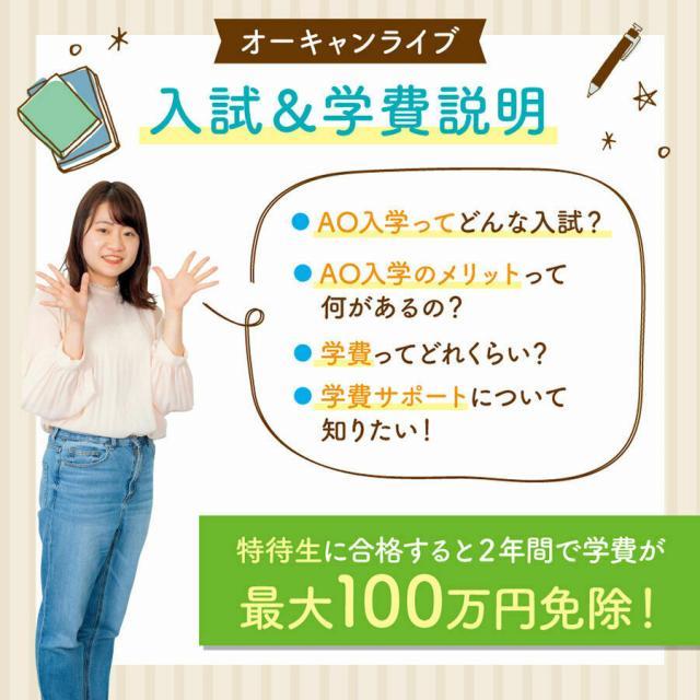 辻学園栄養専門学校 【LIVE配信】AO入試&学費説明2