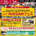 専門学校 日産栃木自動車大学校 この夏で最も熱いオーキャン!が「NISSANフェス1」!