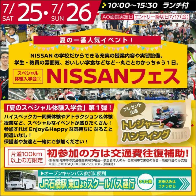 専門学校 日産栃木自動車大学校 この夏で最も熱いオーキャン!が「NISSANフェス2」!1