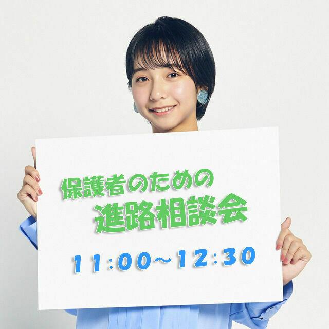 大阪法律公務員専門学校 ♪保護者のための進路相談会♪1