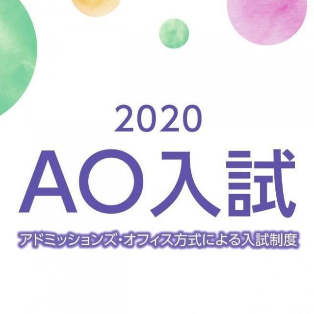仁愛女子短期大学 AO入試ガイダンス20201