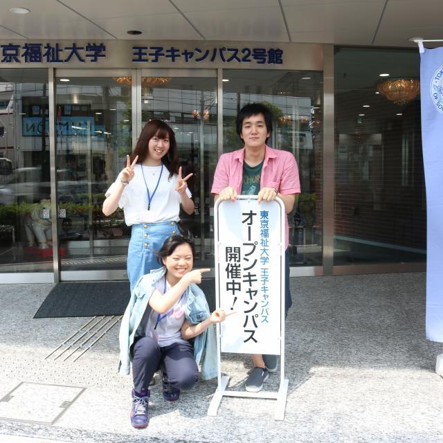 東京福祉大学 王子キャンパス オープンキャンパス20181