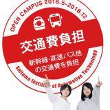 ☆交通費全額負担 新幹線・高速バス他の交通費を負担(^^)/の詳細