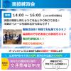 広島リゾート&スポーツ専門学校 面接練習会
