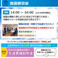 面接練習会/広島リゾート&スポーツ専門学校