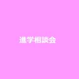 進学相談会(会場:ツインメッセ静岡)の詳細