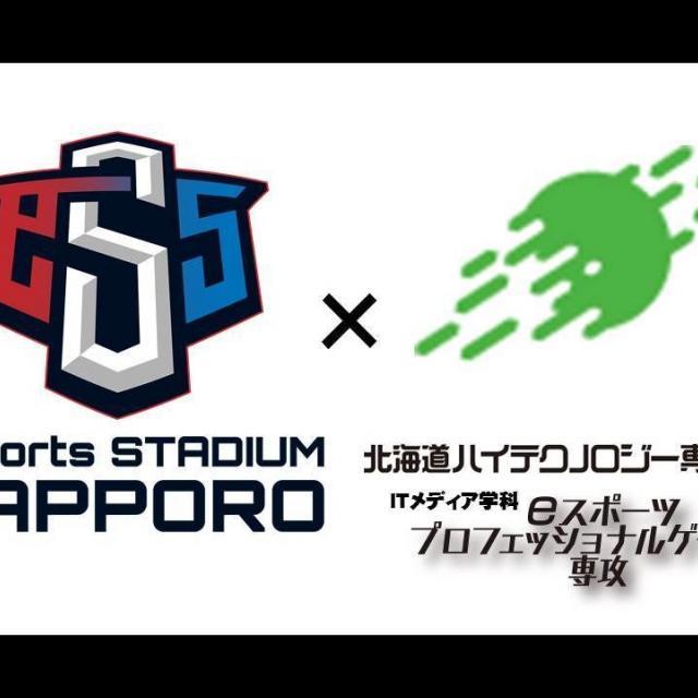 北海道ハイテクノロジー専門学校 初コラボ!eスポーツスタジアム×ハイテクコラボO.C2