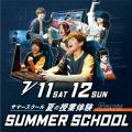 新潟コンピュータ専門学校 【7/11・7/12】夏の授業体験!サマースクールを開催!