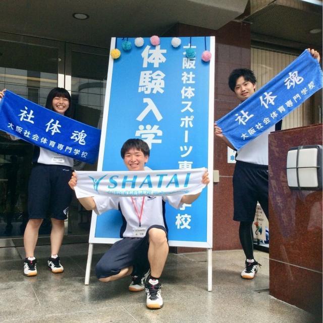 大阪社体スポーツ専門学校 ★公務員試験対策模擬授業★2