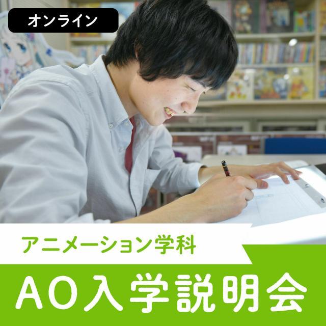 大阪デザイナー専門学校 【アニメーション学科】AO入学説明会1