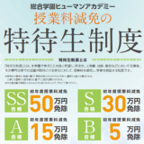【高校2年生必見!】学費が減免になる特待生制度の説明会!の詳細