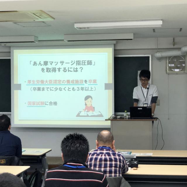 日本指圧専門学校 オープンキャンパス1